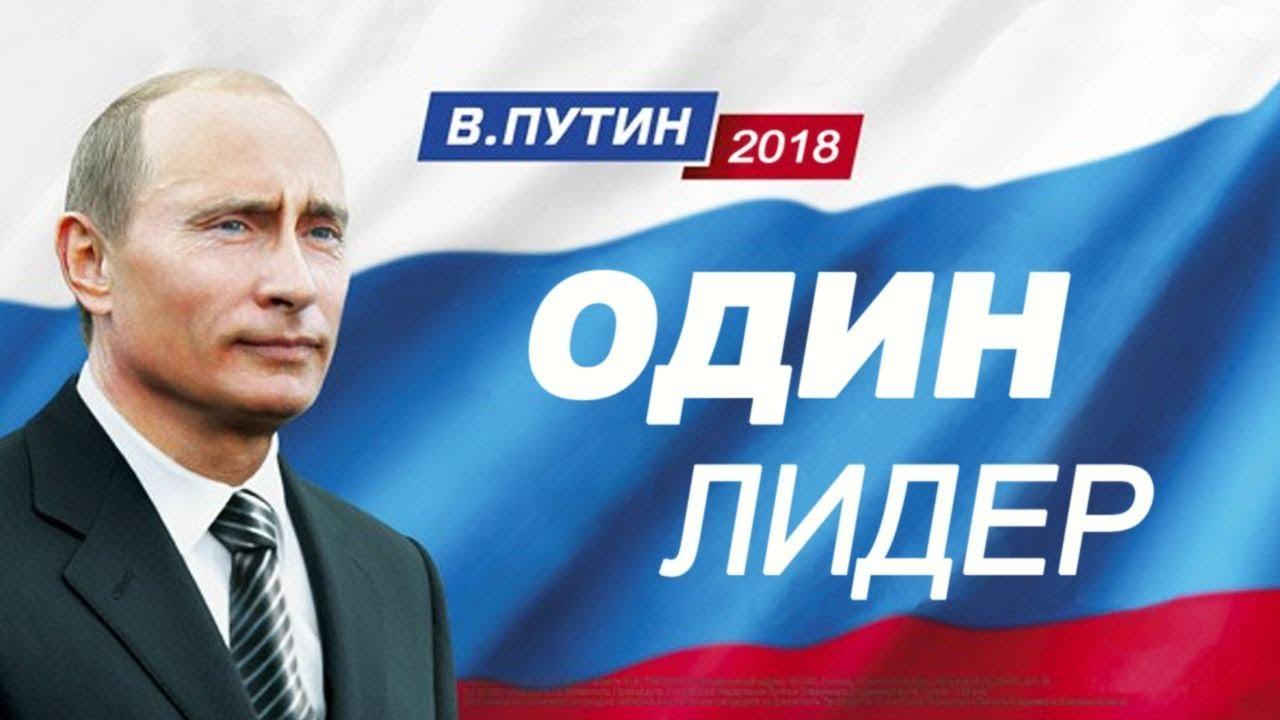 L'image qui ouvre le clip du candidat Vladimir Poutine pour la campagne présidentielle 2018.